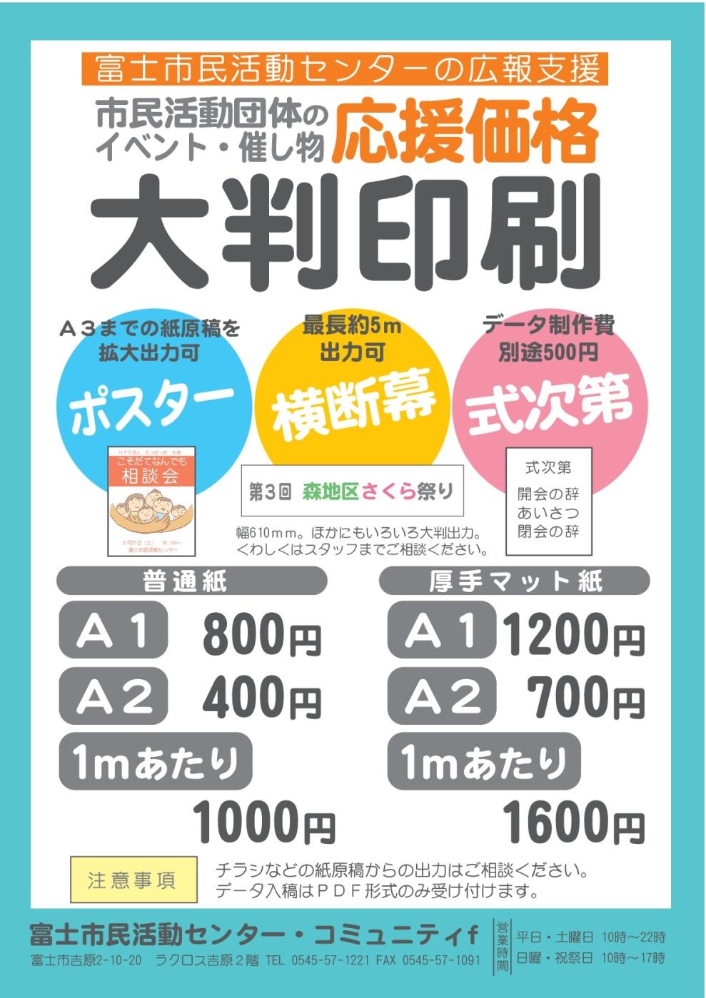 大判チラシ-001