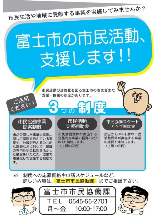 (通年用)補助金-001