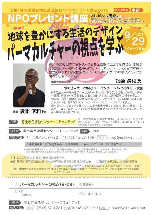 プレゼント講座東部2018企画2-1
