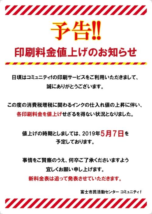 予告01 印刷料金値上げのお知らせ_アートボード 1