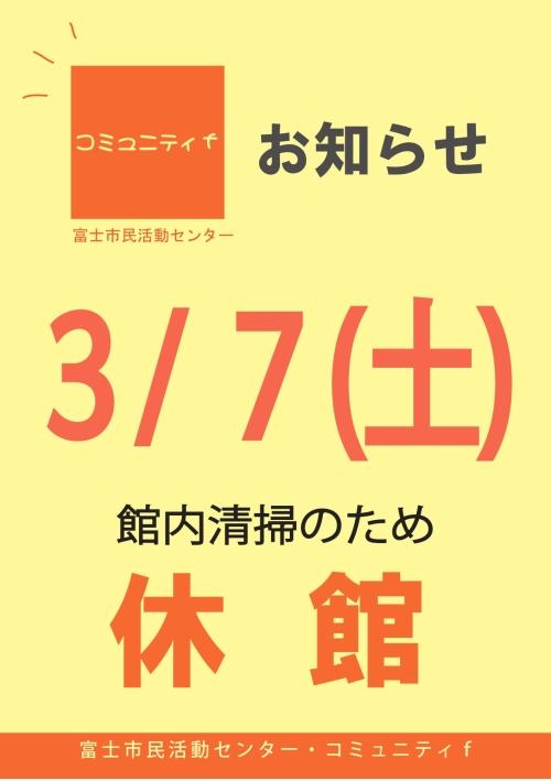 休館日0307OK_page-0001 (1)