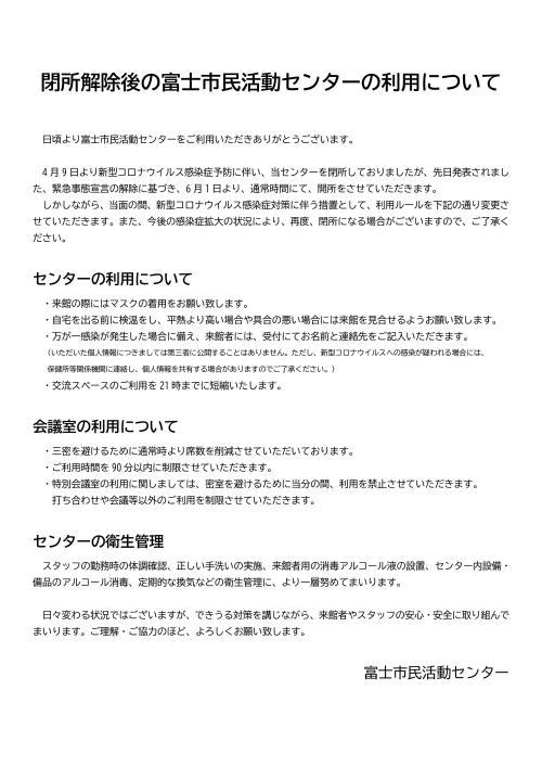 改訂:閉所解除後の富士市民活動センターの利用について