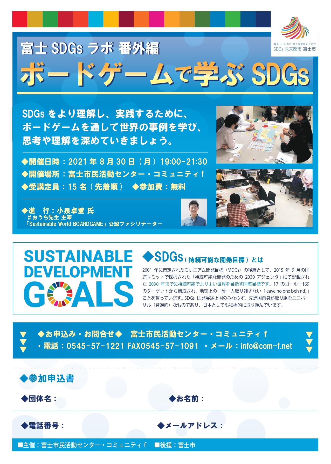 SDGsボードゲーム-A4チラシ_page-0001